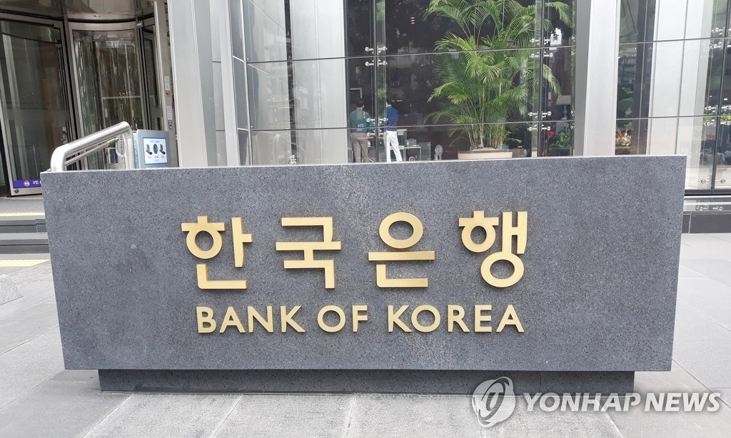 This undated photo shows the headquarters of the Bank of Korea in central Seoul. (Yonhap)