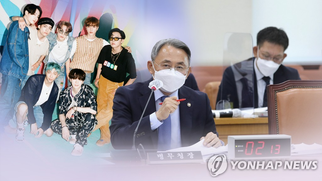 This computer-created image shows BTS and government officials. (Yonhap)