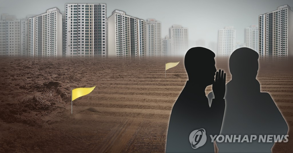 부동산 투기의혹 (PG)