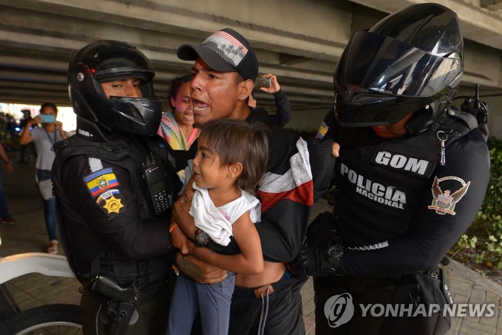 에콰도르 경찰에 쫓겨나는 베네수엘라 이민자