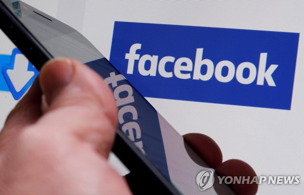페이스북 로고 [로이터=연합뉴스 자료사진]