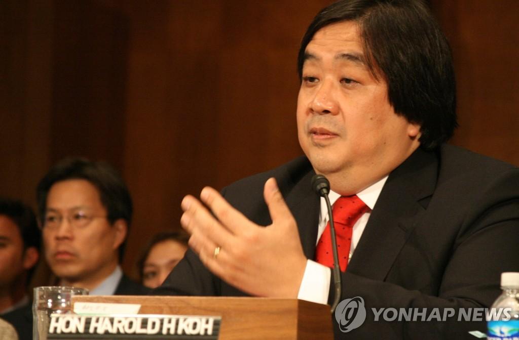 해럴드 고 미 국무부 선임 법률고문 [연합뉴스 자료사진]
