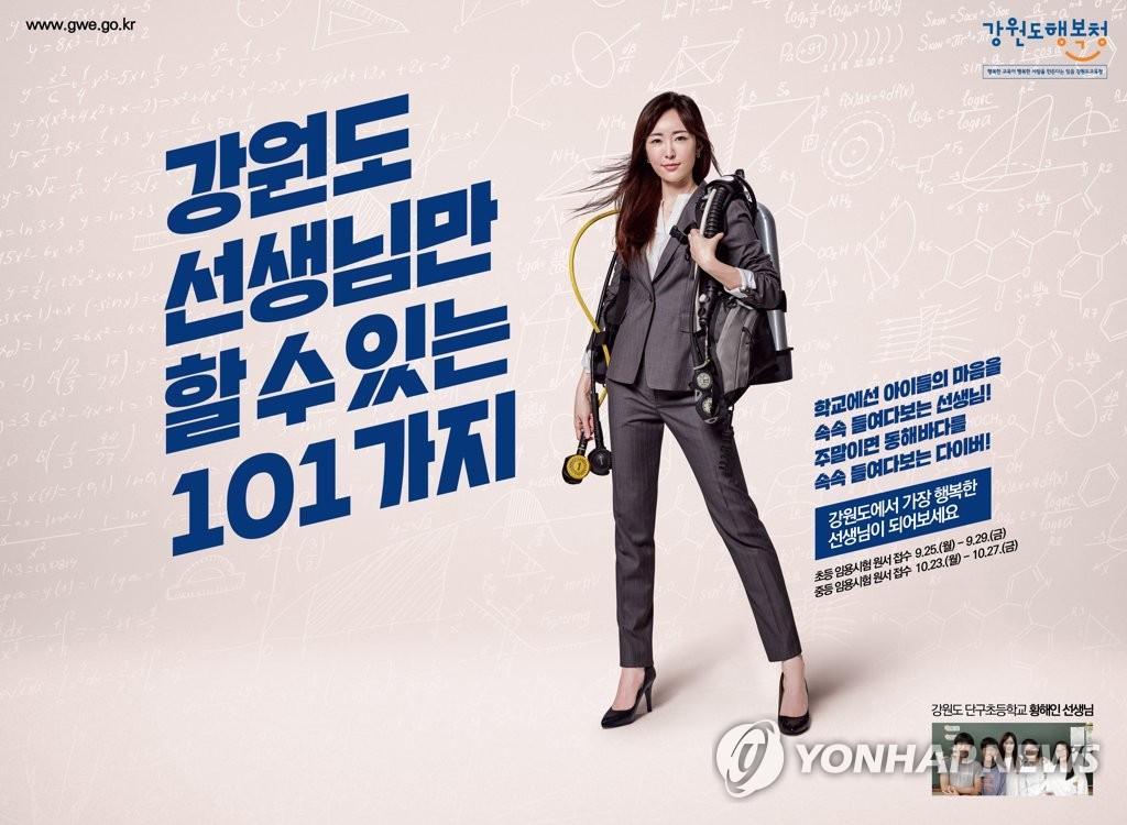 2017년 강원도 초등교사 임용시험 광고