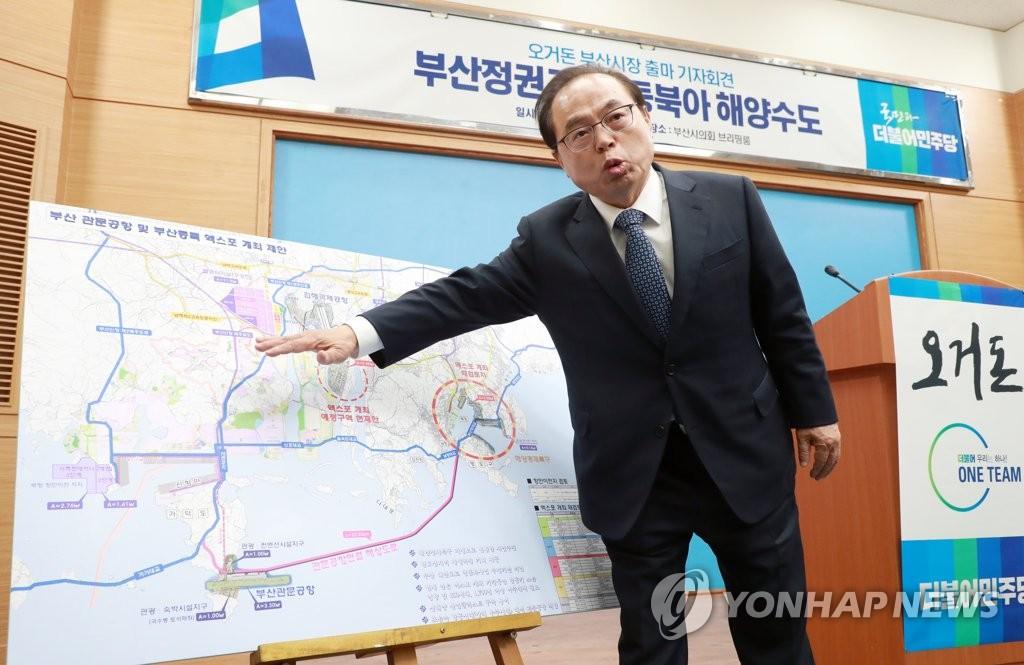 """오거돈 """"부산 동북아 해양수도 건설·신공항 가덕도 재추진"""""""