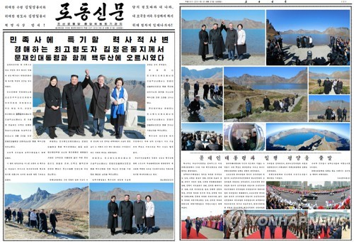 N.K. reports on Moon, Kim's mountain visit