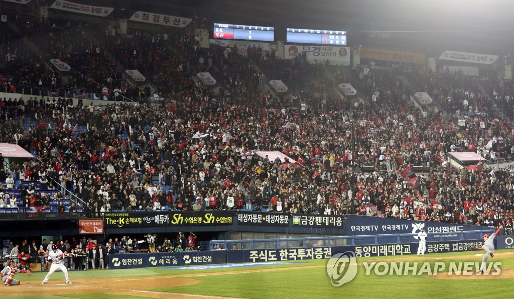 This Nov. 13, 2018, file photo shows fans attending Game 6 of the Korean Series between the SK Wyverns and the Doosan Bears at Jamsil Stadium in Seoul. (Yonhap)