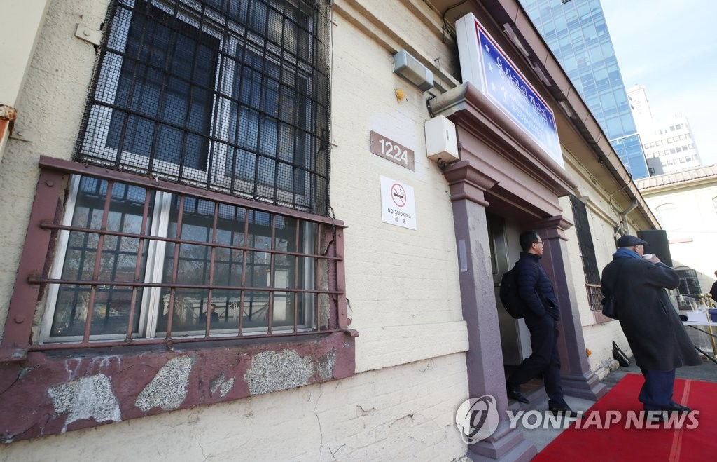 This photo shows the entrance to the Yongsan Park Gallery on Nov. 30, 2018. (Yonhap)