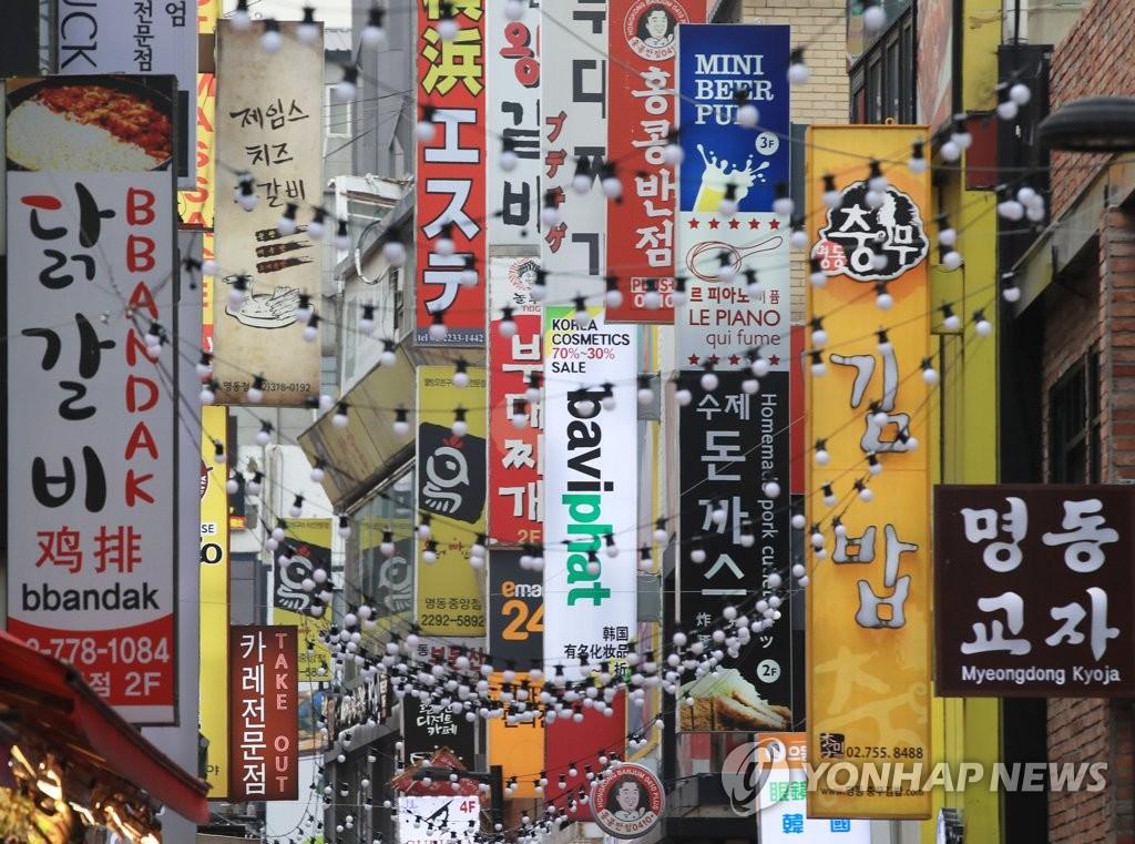 음식점과 주점이 밀집한 서울 명동 거리 [연합뉴스 자료사진]