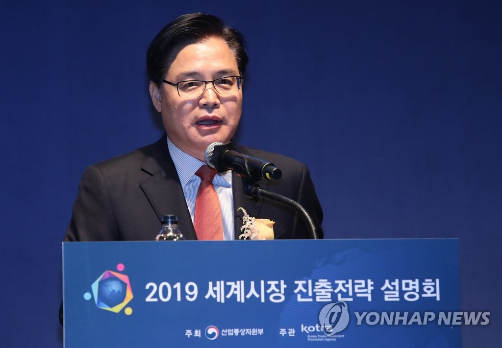 KOTRA President Kwon Pyung-oh speaks during a conference held in Seoul on Jan. 9, 2018. (Yonhap)