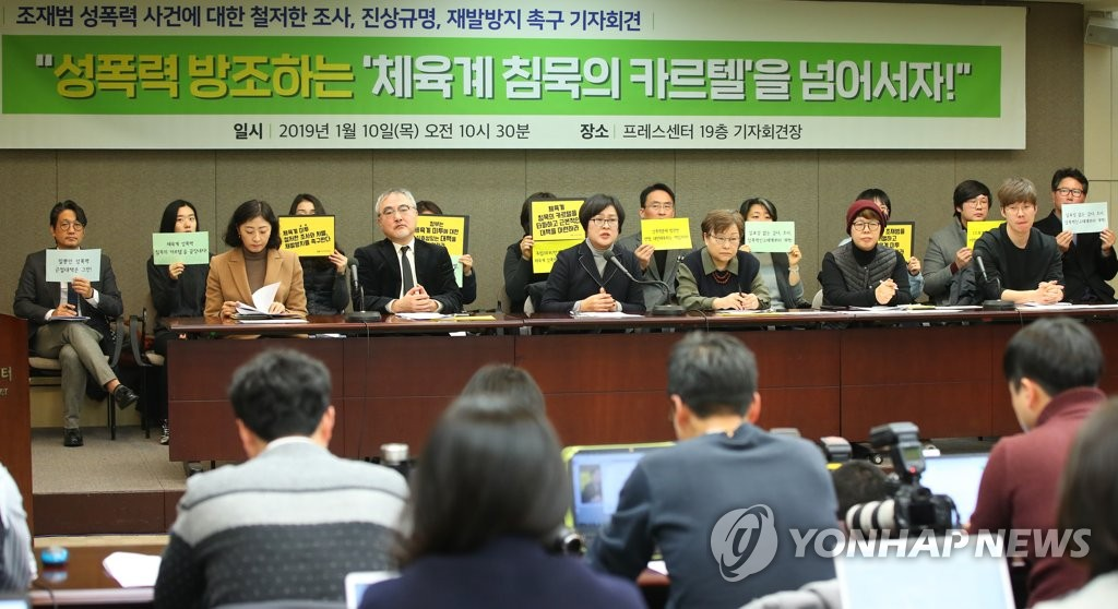 Representatives of 18 civic groups on sports and women's rights hold a press conference in Seoul on Jan. 10, 2019, denouncing the culture of physical and sexual violence rampant in South Korean sports. (Yonhap)