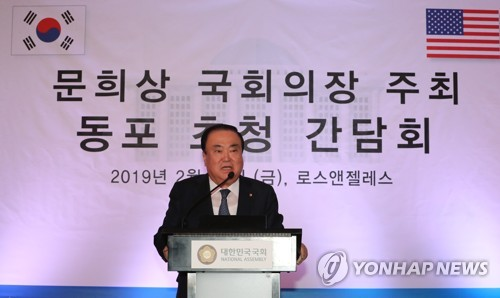 Assembly Speaker Moon delivers speech