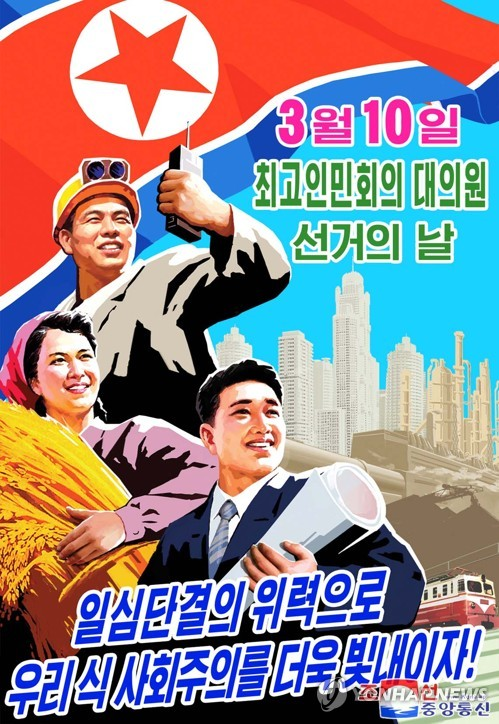 NK poster for parliamentary election