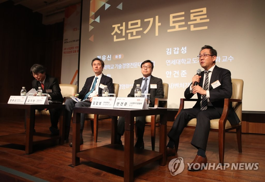 Participants speak during the economic symposium hosted by Yonhap TV in Seoul on March 25, 2019. (Yonhap)
