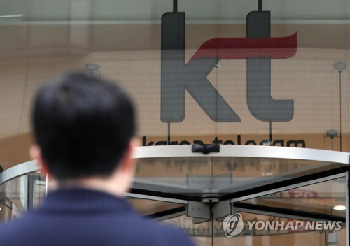 (2nd LD) KT Q2 net down 27.6 pct on increased 5G investment