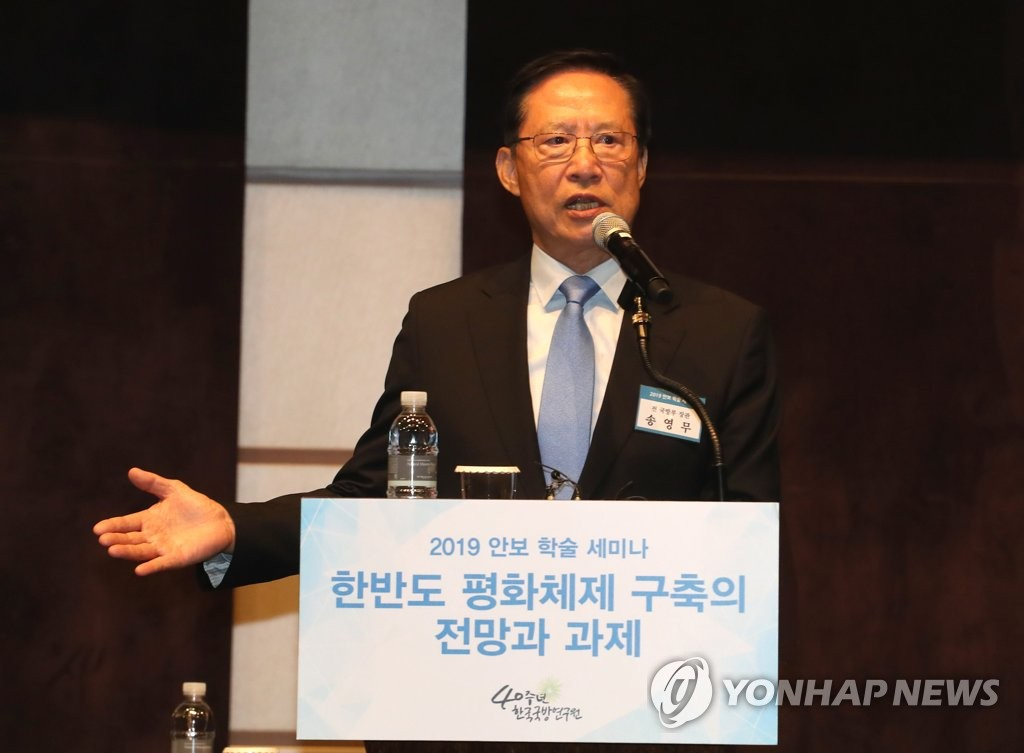 Former defense minister Song Young-moo speaks during a forum on the establishment of the peace process on the Korean Peninsula organized by the Korea Institute for Defense Analyses (KIDA) in Seoul on May 16, 2019. (Yonhap)