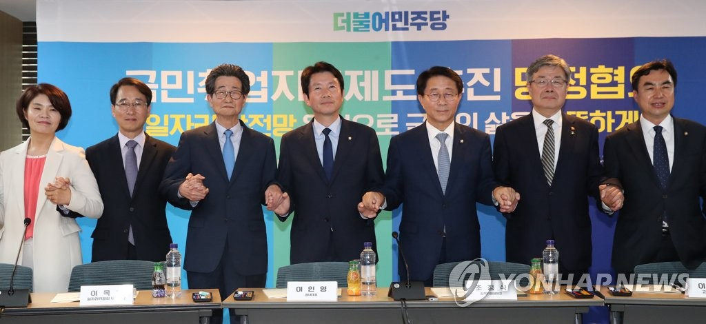 Officials from the ruling Democratic Party and the labor ministry pose for a photo at the Seoul employment office on June 4, 2019, before holding consultations on job creation for low-income families. (Yonhap)