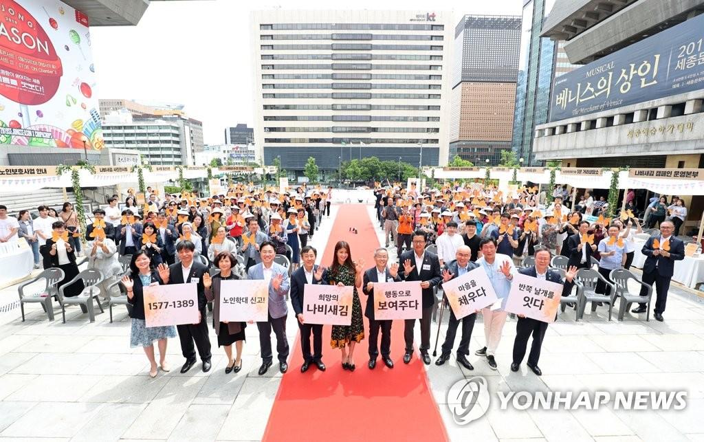 노인학대 예방 나비새김 캠페인