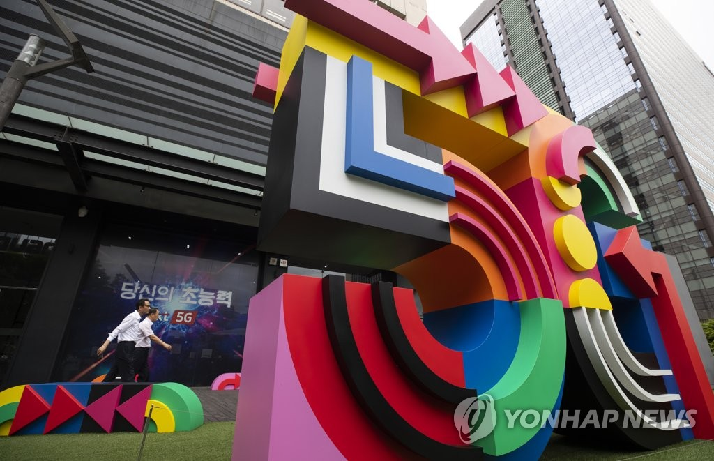 5G subscribers in S. Korea top 1 mln as country expands coverage - 1