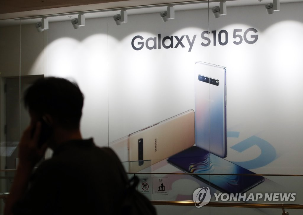 The Galaxy S10 5G is shown in front of Samsung Electronics Co.'s D'light shop in Seoul on June 24, 2019. (Yonhap)