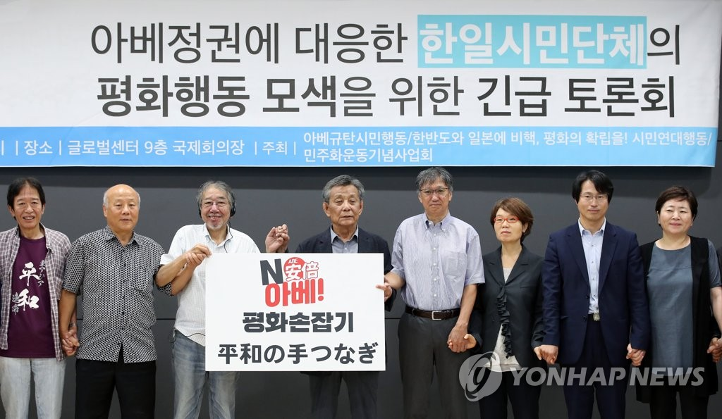 NGOs hold hands for peace between Seoul, Tokyo