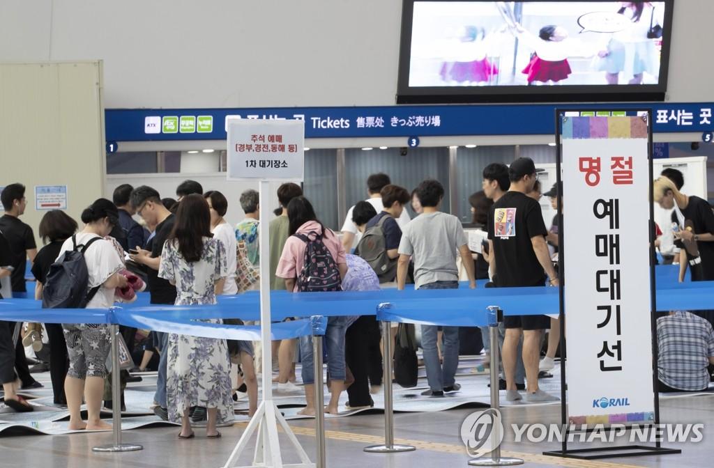 추석 열차 승차권 예매 기다리는 시민들