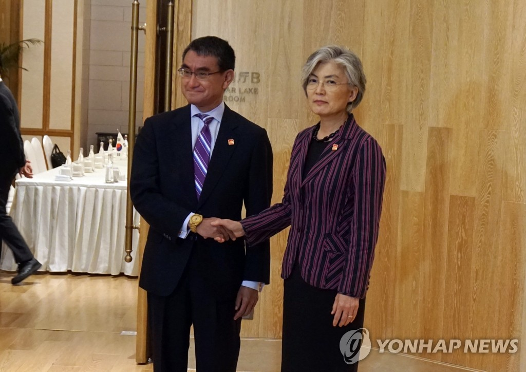 S. Korea-Japan foreign ministerial talks