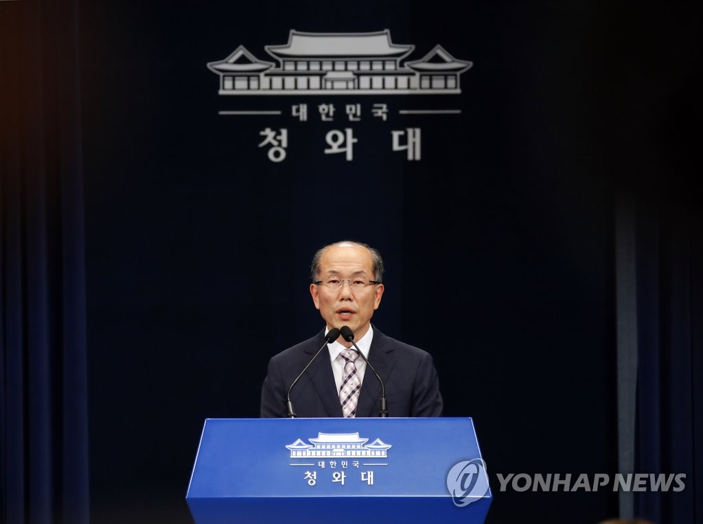 Kim You-geun, deputy director of Cheong Wa Dae's National Security Office, announces a decision to ditch an agreement with Japan on sharing military intelligence on Aug. 22, 2019. (Yonhap)
