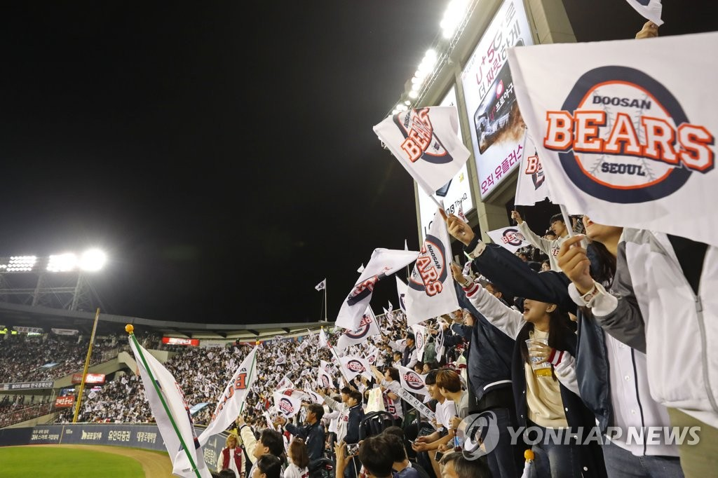 Fans of the Doosan Bears cheer on their team in action against the Kiwoom Heroes in Game 1 of the Korean Series at Jamsil Stadium in Seoul on Oct. 22, 2019. (Yonhap)