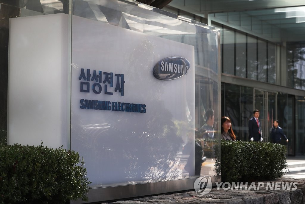 A file photo showing Samsung Electronics Co.'s office in southern Seoul (Yonhap)