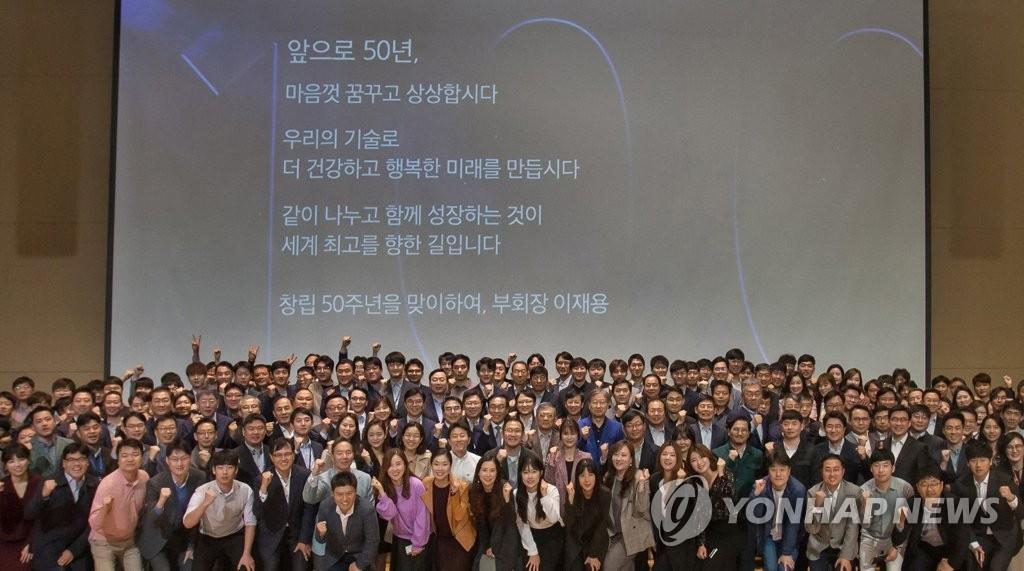 '삼성전자 창립 50주년 기념식'