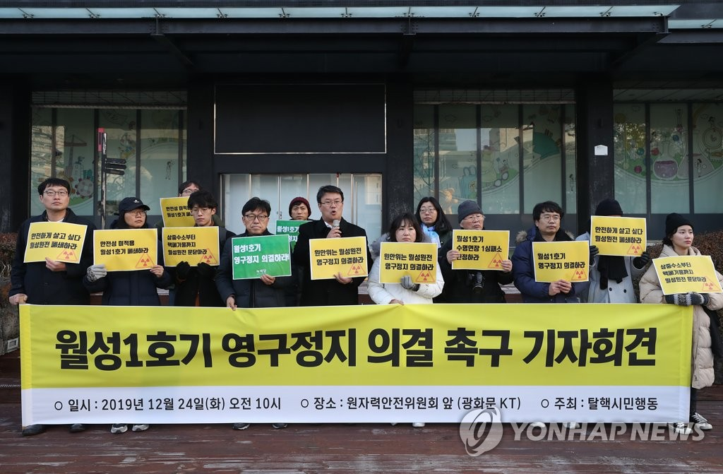 Activists stage a rally in central Seoul on Dec. 24, 2019, calling for a permanent shutdown of the Wolsung-1 reactor. (Yonhap)