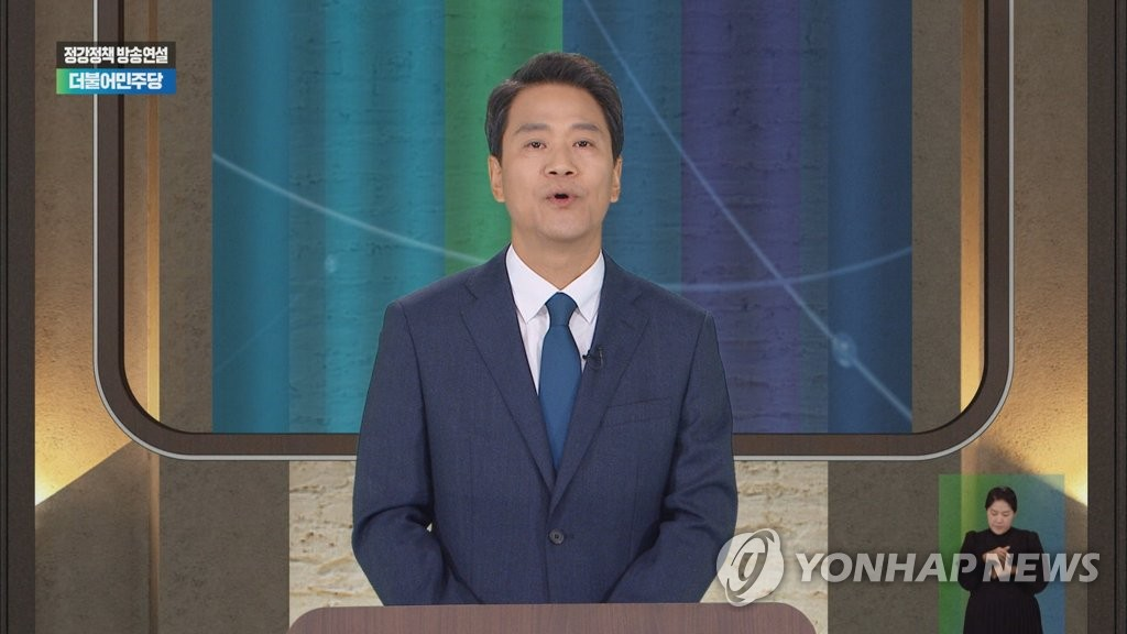 Im Jong-seok, former presidential chief of staff, delivers a keynote speech on the ruling Democratic Party's policy vision on Jan. 21, 2020, in this image captured from Yonhap News TV. (PHOTO NOT FOR SALE) (Yonhap)