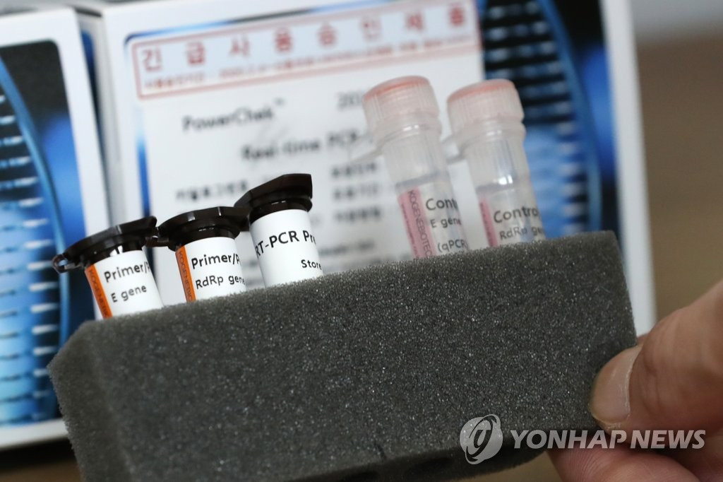 This file photo taken Feb. 6, 2020, shows COVID-19 testing reagents produced by a local company. (Yonhap)