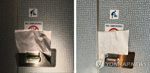 KLMオランダ航空が機内に乗務員専用トイレを設置し韓国語で案内文 → 差別だと批判殺到で謝罪 ->画像>8枚