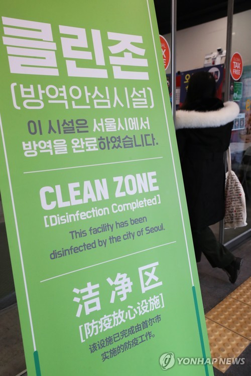 Clean Zone notice