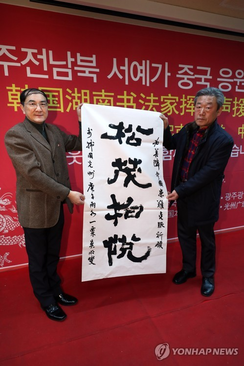 Calligraphic work to support virus-hit China
