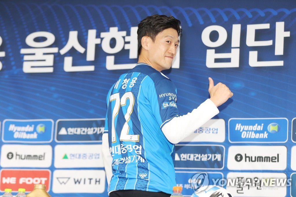 Lee Chung-yong of Ulsan Hyundai FC poses in the K League 1 club's uniform at his introductory press conference at the Korea Football Association (KFA) House in Seoul on March 5, 2020. (Yonhap)