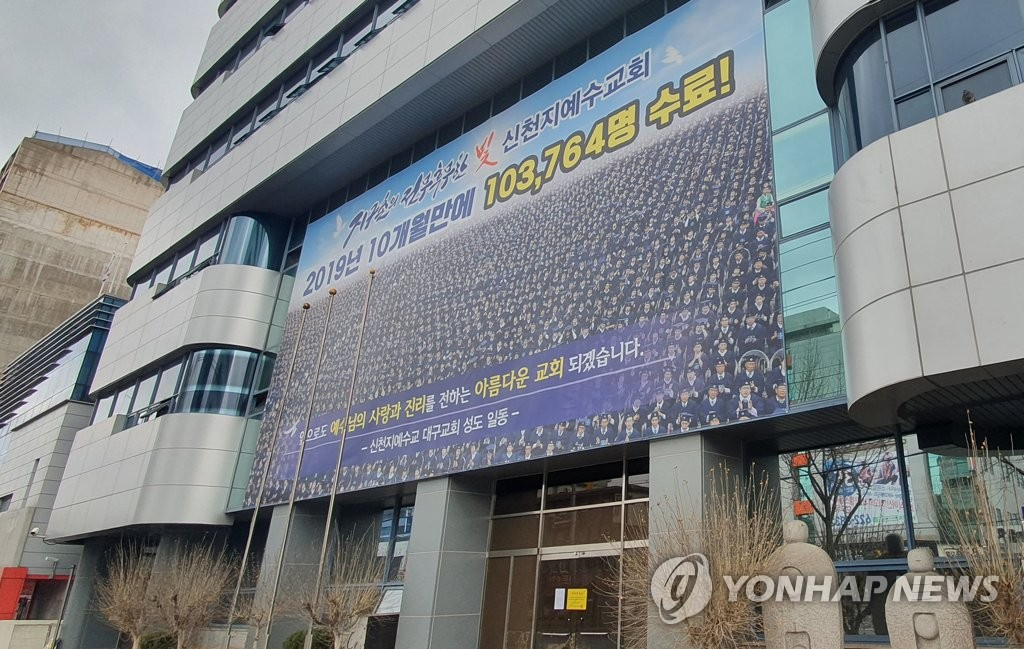 The Shincheonji Church of Jesus in Daegu, 300 kilometers southeast of Seoul, is shuttered on March 10, 2020. (Yonhap)