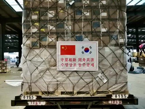 China sends 1 mln surgical masks to S. Korea as anti-virus relief provision