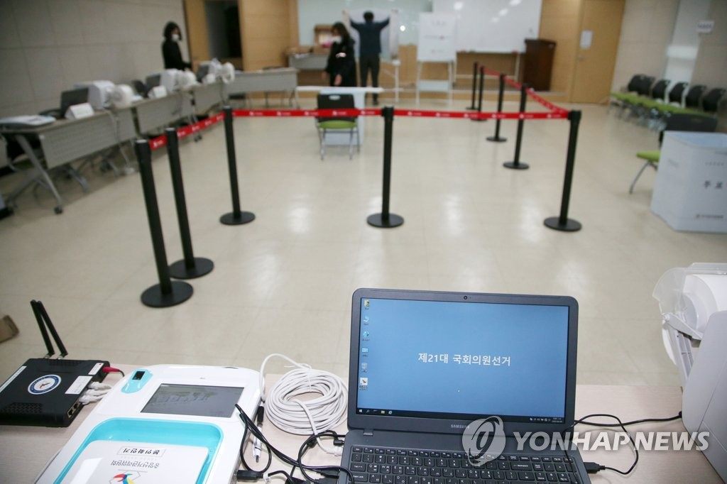 사전투표 준비 | 연합뉴스