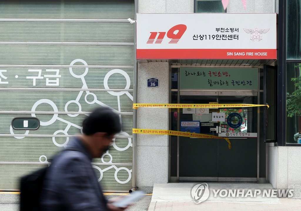 A fire department located in Gimpo, just west of Seoul, is closed on May 22, 2020, after a firefighter working there was tested positive for the new coronavirus. (Yonhap)