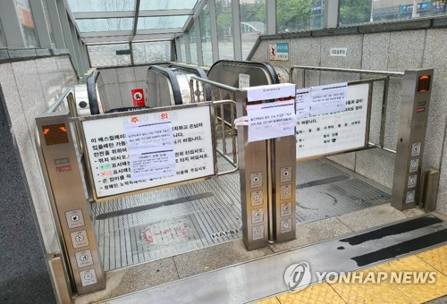 Operation of Seoul's subway line No. 5 temporarily halted