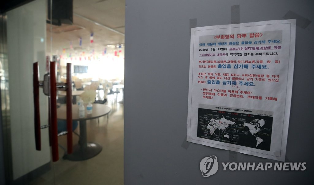In this file photo, taken on June 5, 2020, an office of a door-to-door business retail company in Seoul is closed following the novel coronavirus outbreak. (Yonhap)