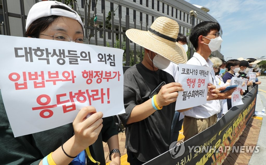 An organization of university students holds a press conference in front of the government complex in the administrative city of Sejong on June 15, 2020. The students asked for tuition refund and additional measures for remote learning. (Yonhap)