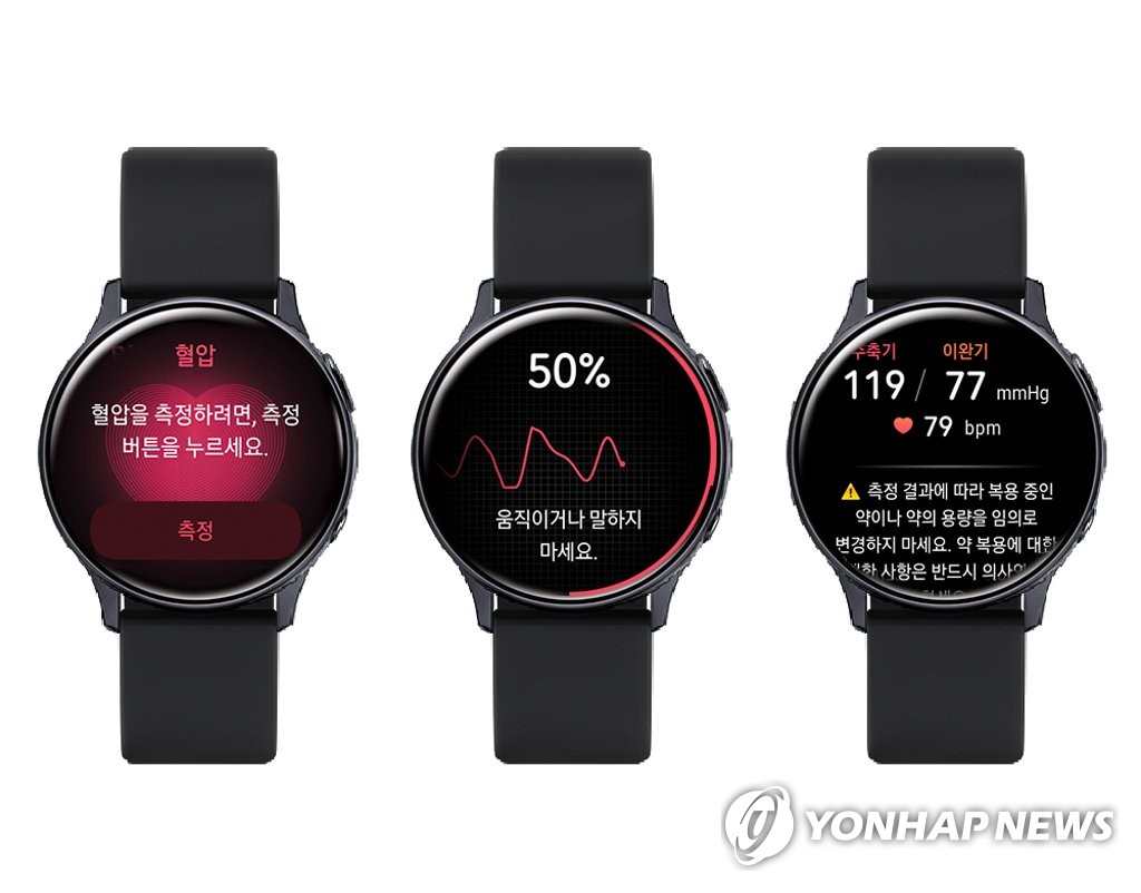 Samsung Electronics Co.'s Galaxy Watch Active2 with a new blood pressure monitoring application is shown in this image provided by Samsung Electronics on June 18, 2020. (PHOTO NOT FOR SALE) (Yonhap)