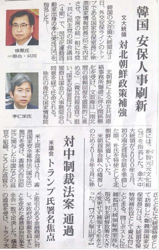 Mainichi reports Seoul's security lineup reshuffle