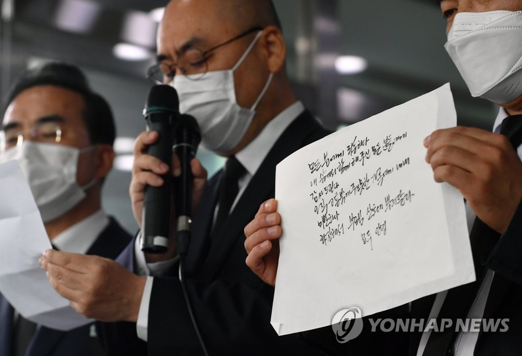 City officials unveil a note by Seoul Mayor Park Won-soon, at Seoul National University hospital, on July 10, 2020. The note was found at his official residence in central Seoul. (Yonhap)