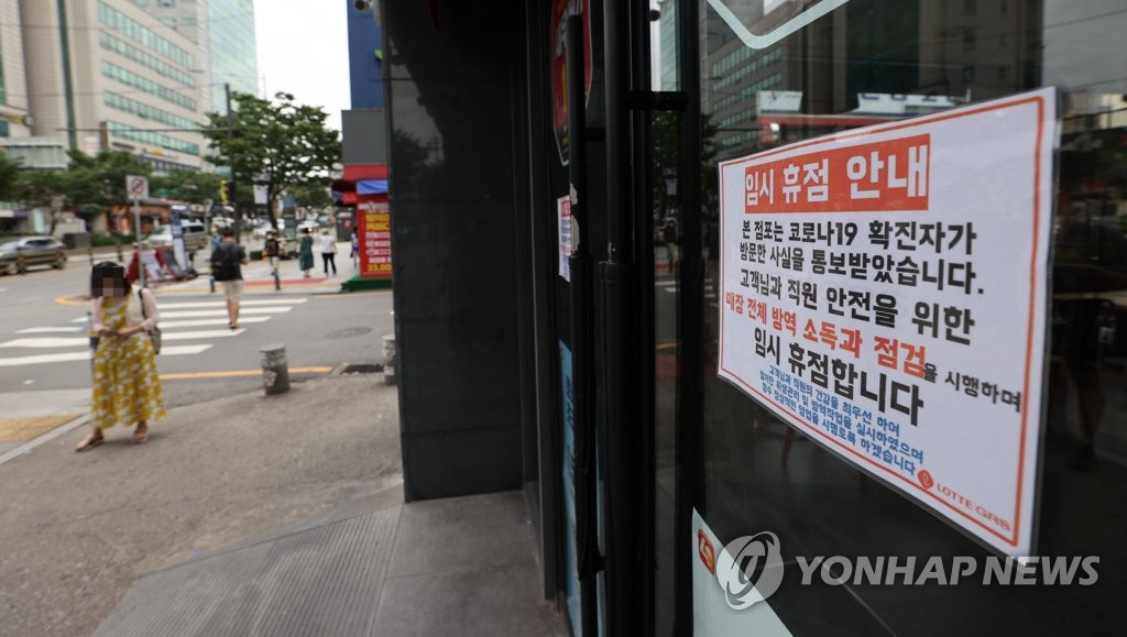 A sign in front of a Lotteria outlet in the eastern Seoul ward of Gwangjin on Aug. 12, 2020, shows that it has temporarily closed after a COVID-19 patient visited. (Yonhap)