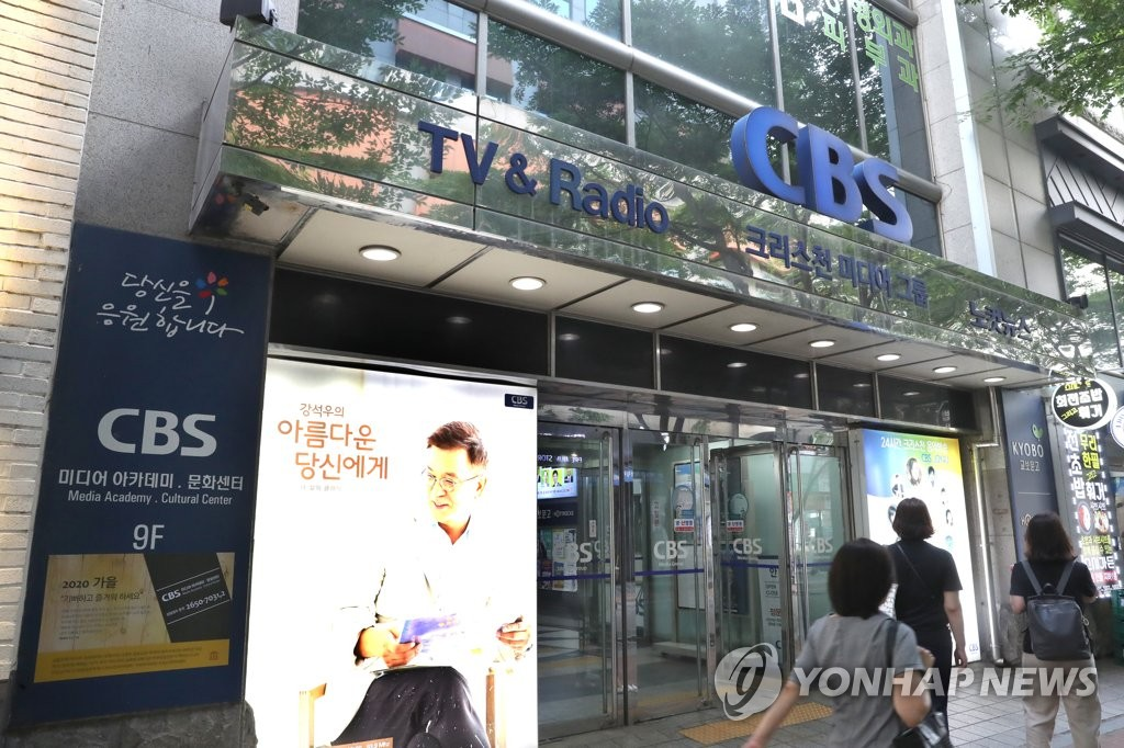 This photo taken Aug. 19, 2020, shows the Seoul headquarters of the broadcasting station CBS. (Yonhap)