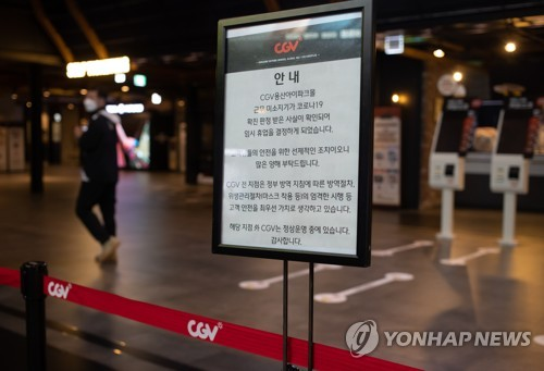 (LEAD) CGV to reduce number of cinemas by 30 pct amid coronavirus slump